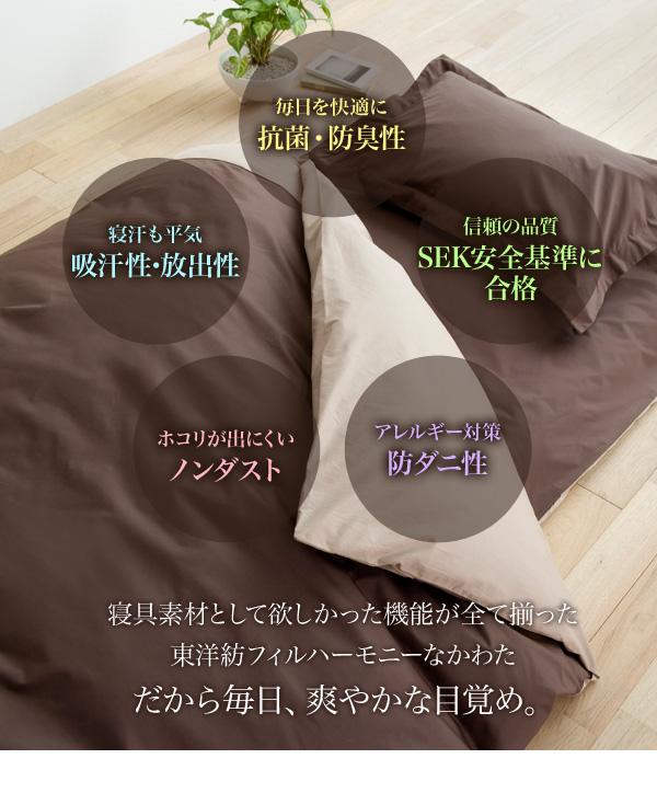 【寝具】東洋紡フィルハーモニー国産寝具セットシングル6点セット