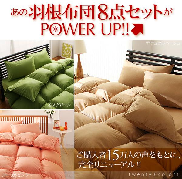 【寝具】新20色羽根布団8点セット